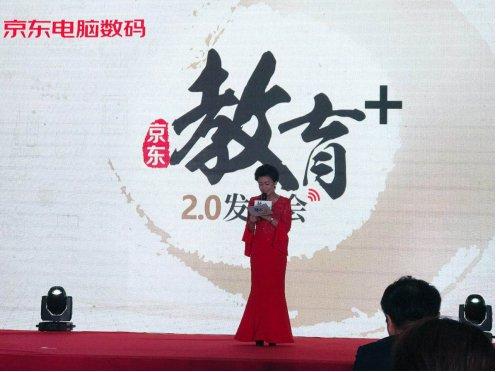 京东教育+2.0战略发布会丨ROOBO联合创始人阐述产品理念