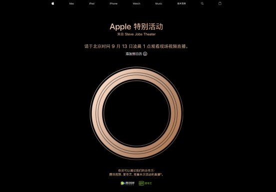 2018苹果秋季新品发布会直播收看指南