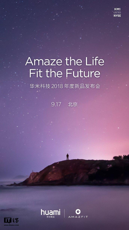 华米科技首次举行发布会 或推全新智能手表