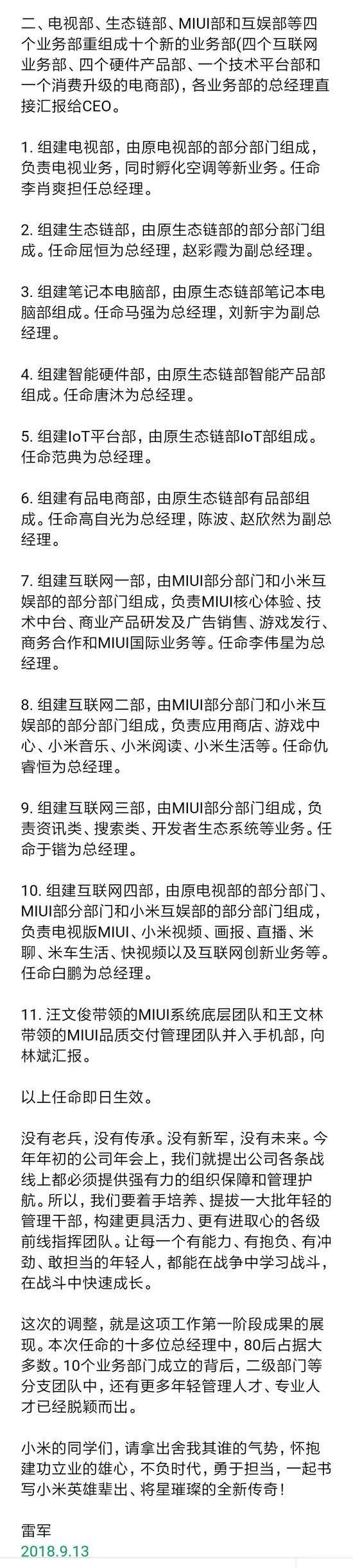 对话雷军:小米为什么要做这次组织架构调整?