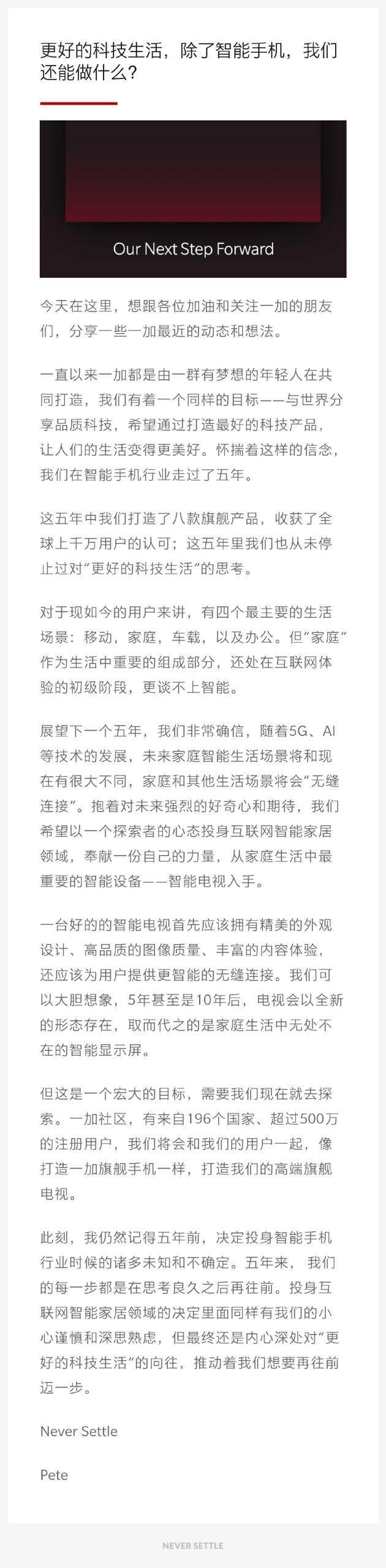一加CEO刘作虎宣布进军智能家居 将发布智能电视
