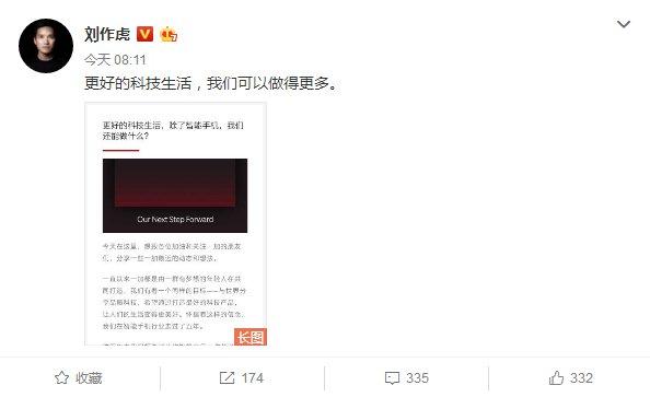 一加CEO刘作虎宣布进军智能电视 希望明年能交上满意作品