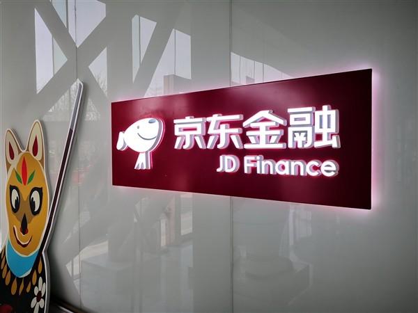 京东金融更名京东数科 更能体现公司的定位