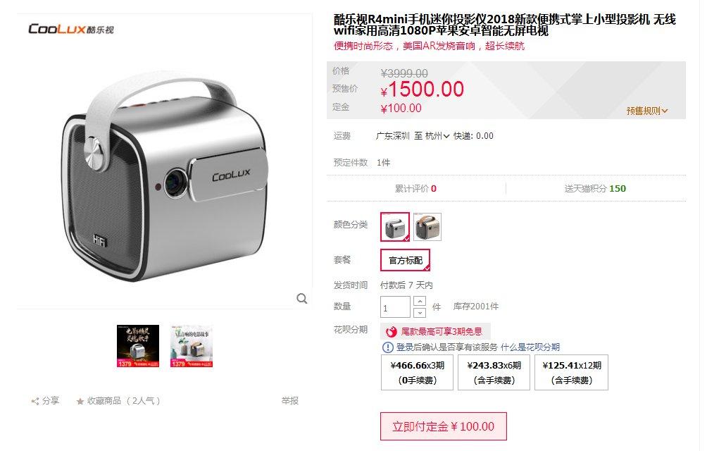 酷乐视R4 mini便携式投影新品上市 畅玩版/风尚版两种可选