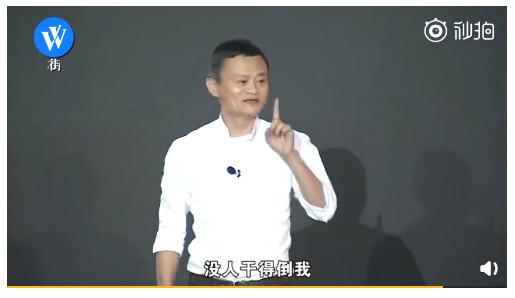 """马云辟谣""""被迫离职退休""""传闻:不存在的"""