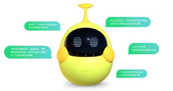 布丁迷你豆育儿教育智能机器人 让孩子赢在起跑线上