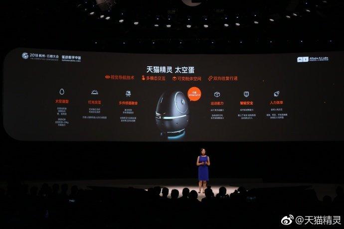 阿里重磅发布AliGenie 3.0系统 移动机器人时代即将到来