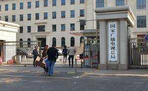 广电总局:拟禁止广播电视机构在黄金时间段播境外视听节目