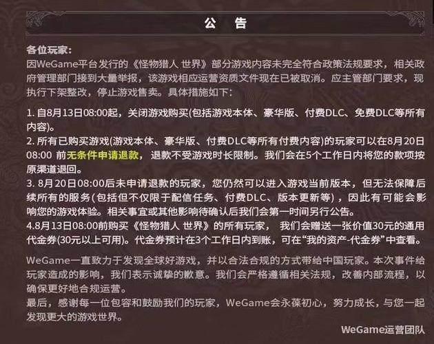 """腾讯游戏 危""""鸡""""四伏 游戏行业寒冬已至?"""
