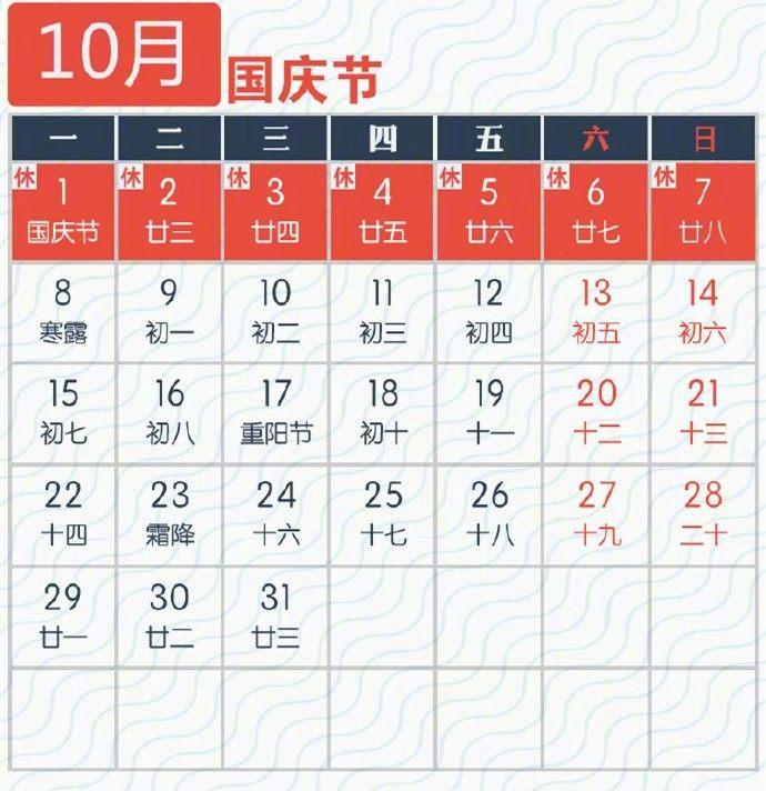2018年十一放假安排!国庆节高速公路免费几天?