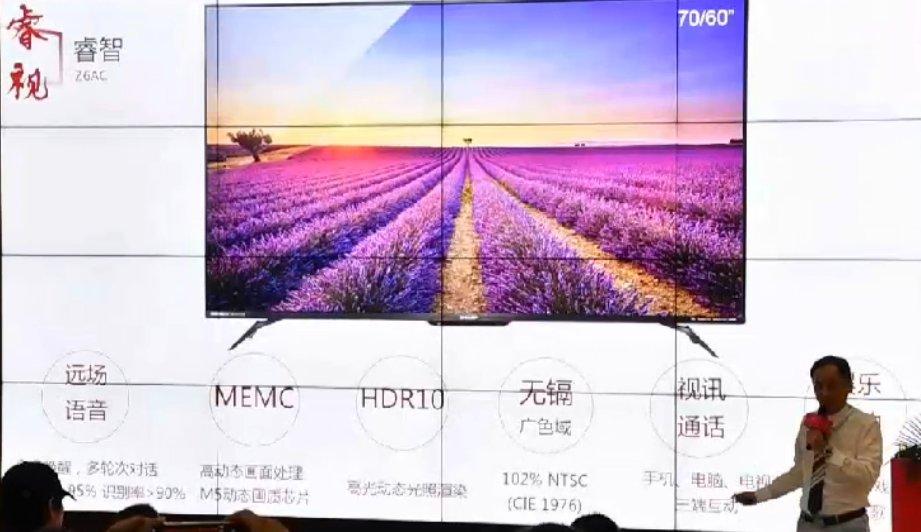 夏普发布全新睿视、旷视系列电视新品 全面开启智能新时代