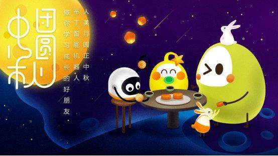 中秋佳节传承传统文化,来找布丁智能机器人学国学