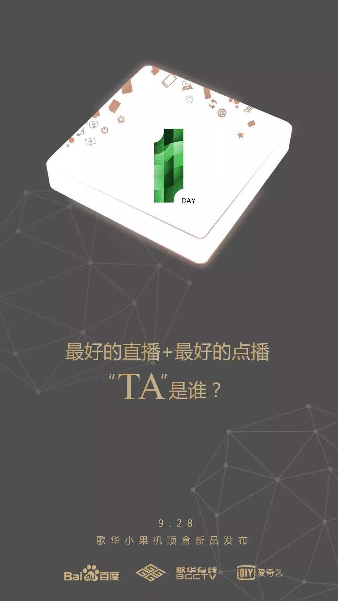"""歌华小果9月28日正式发布,号称""""地表最强机顶盒"""""""