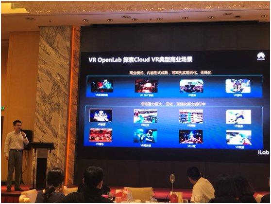 创新合作,开启未来—2018大朋VR行业解决方案推介会圆满成功