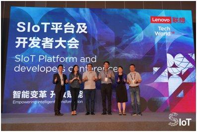 联想SIoT2.0时代千万奖励计划落地