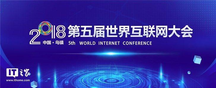 2018第五届世界互联网大会时间公布 乌镇再次成为焦点