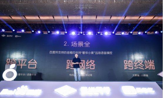歌华小果正式发布 三体合一创享视界