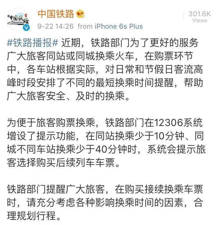 中国铁路12306发布火车票购票新规 国庆出游牢记这几点