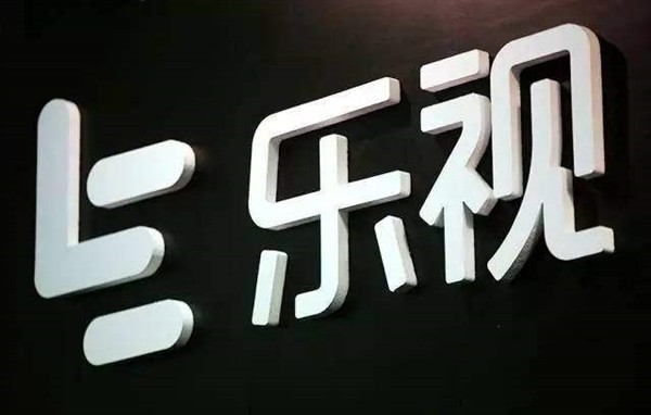 乐视网今日盘中报3.64元 相比昨日略微上涨1.11%
