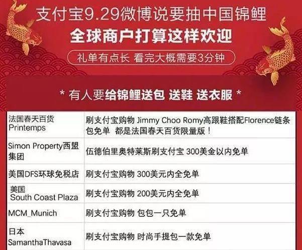 2018支付宝锦鲤奖品丰厚,信小呆瞬间成网红