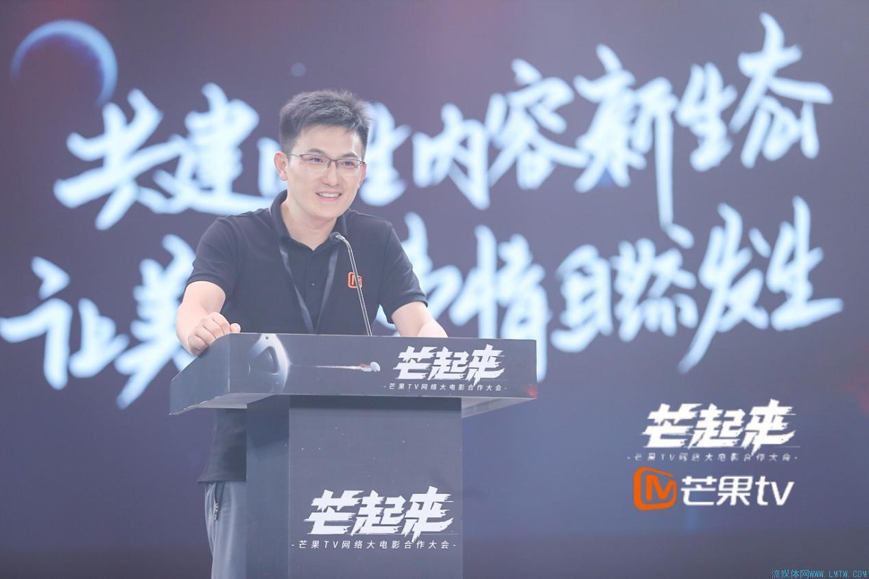 """芒果TV发布""""超芒计划"""":全面进军网络大电影"""