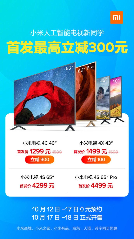 小米电视4C/4X/4S/4S PRO新品首发:售价低至1599元起