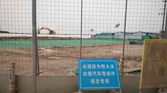 FF与恒大解除合作,恒大法拉第未来南沙生产基地仍在建设