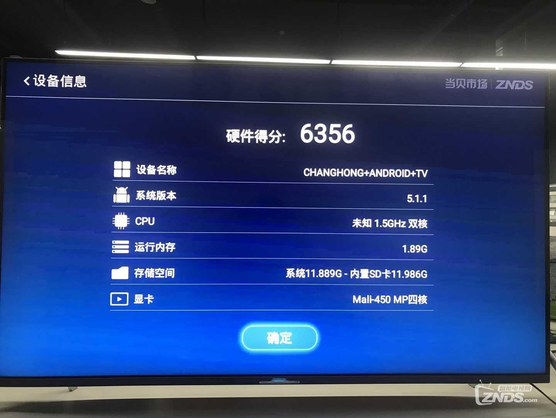 长虹电视禁止应用安装怎么办?详细图文教程如下