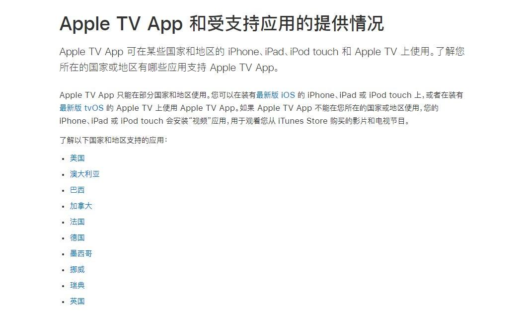 苹果TV将推全新视频平台,iPhone用户可免费观看视频