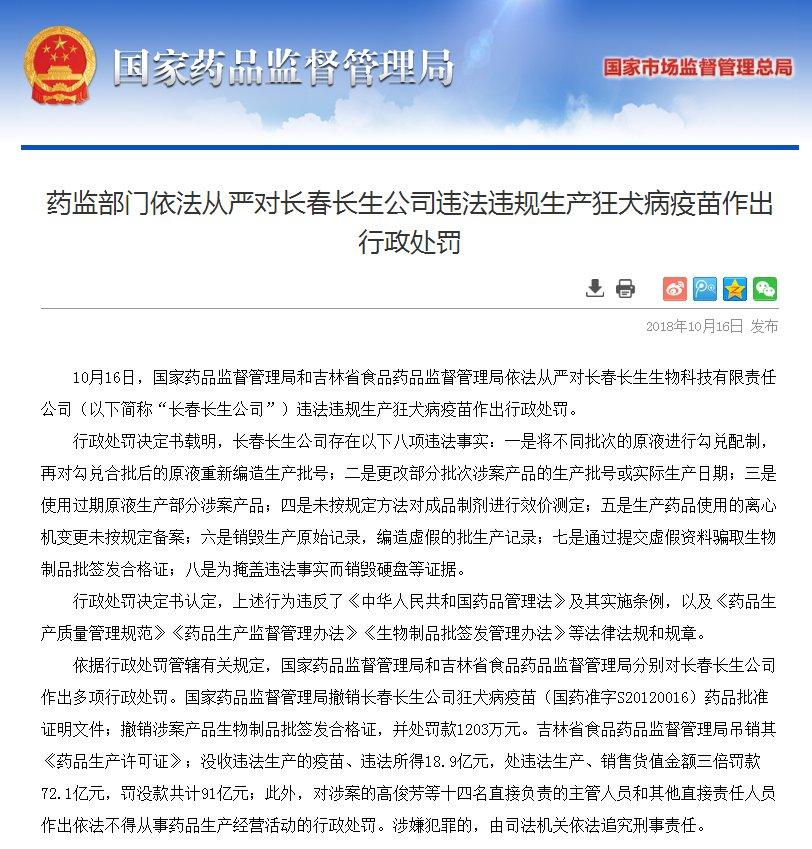 长春长生被罚91亿:吊销药品生产许可证,设立专项赔偿金