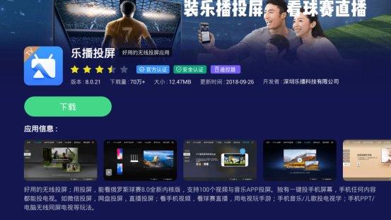 大屏看LOL才爽!智能电视怎么看英雄联盟S8比赛直播?