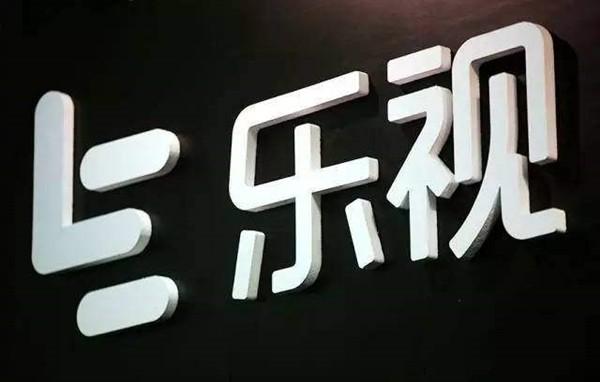 乐视网再次提示暂停上市风险 股价早盘大跌5.5% 报价2.75元