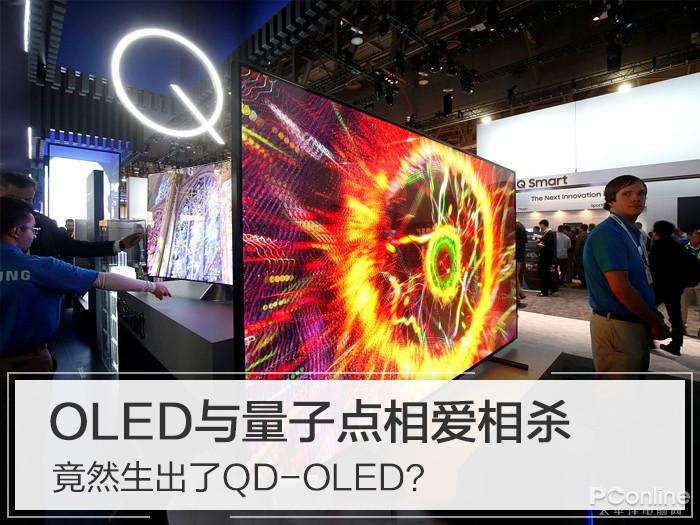 QLED与OLED合体 QD-OLED会是下一代显示技术吗?_-_热点资讯-货源百科88网