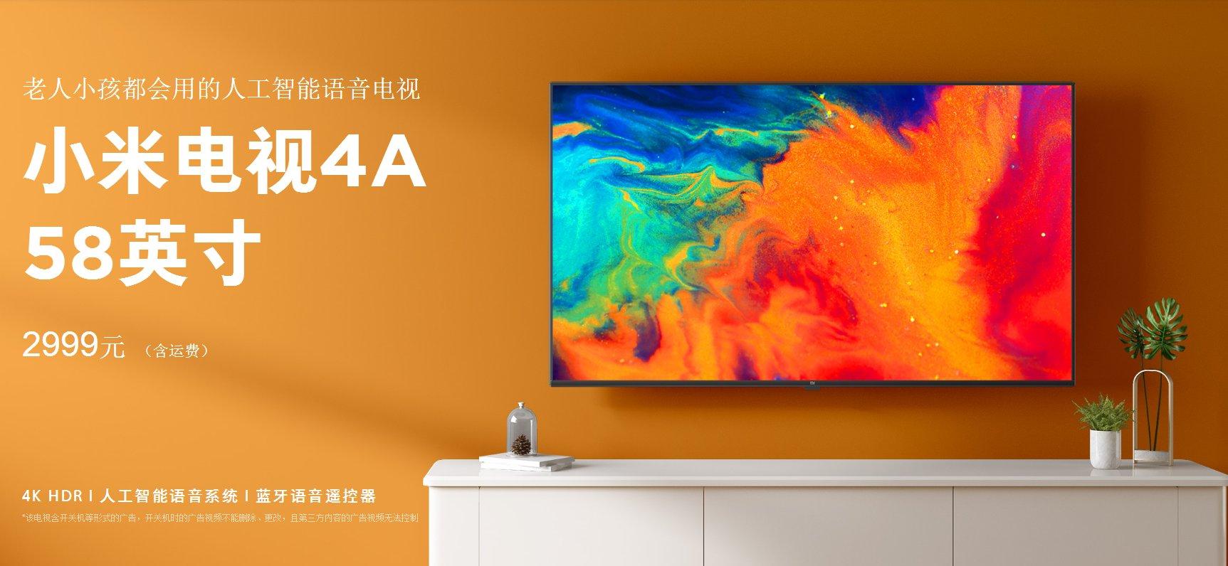 小米电视4A 58英寸新品发布 4K超高清仅售2999元!