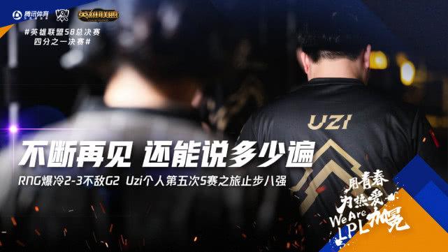 RNG S8惨遭淘汰 UIZ第五次止步世界赛八强