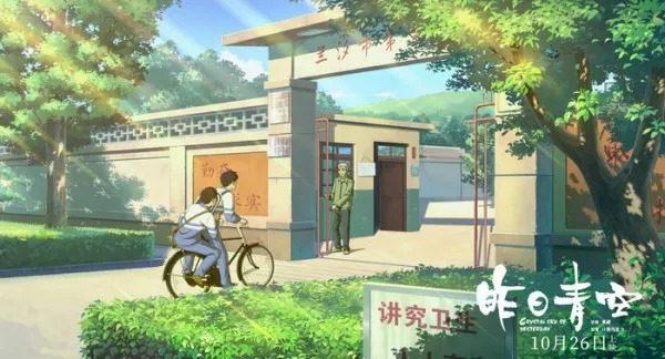 《昨日青空》将于10月26日正式上映!人气偶像王一博首次献声