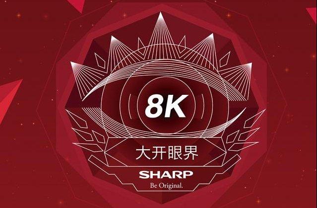 科技早报 九月彩电市场分析报告;夏普将发全新8K系列电视新品
