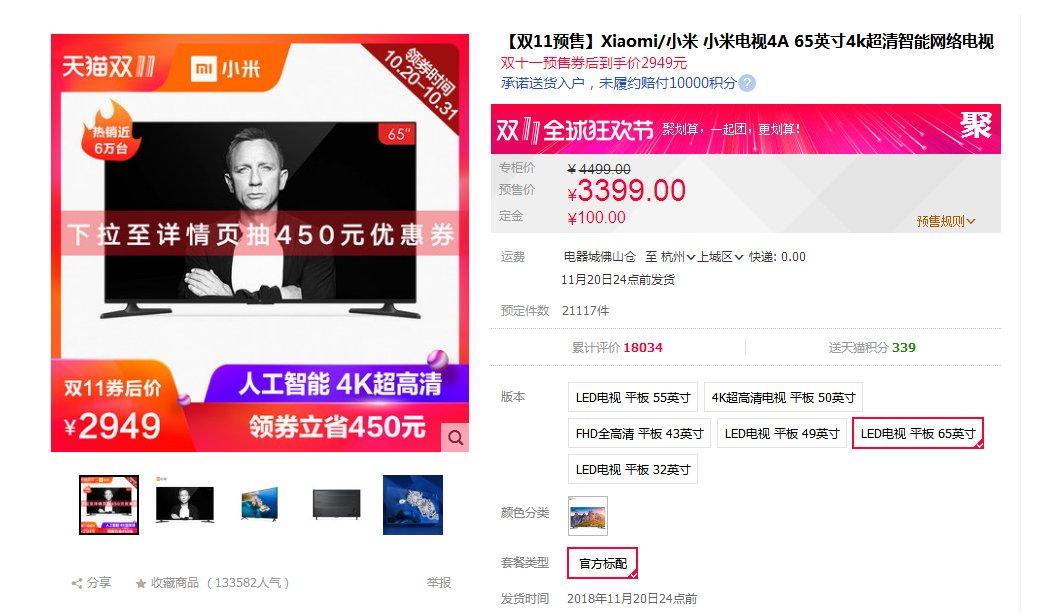 小米电视疯了?!65英寸电视只要2949元!