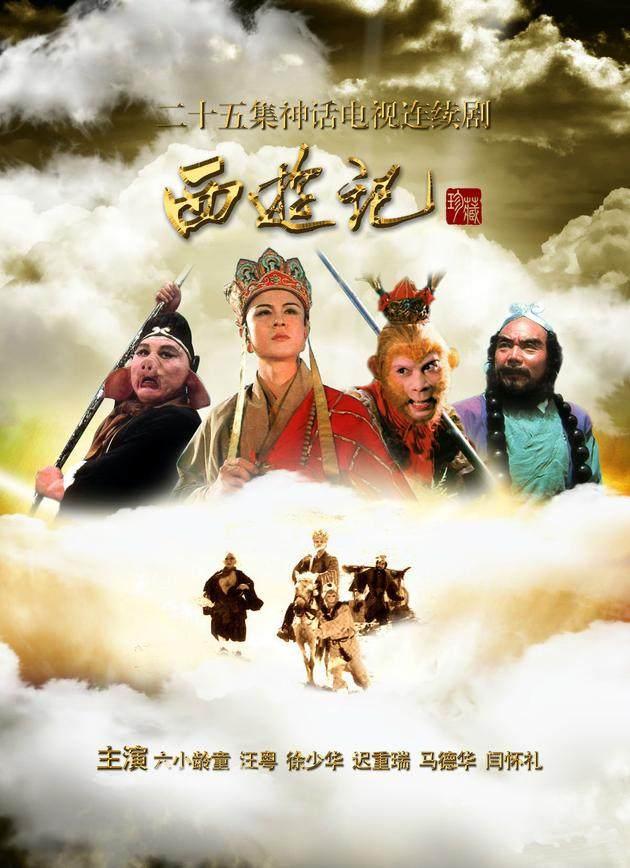 《西游记》改编电影:由中美日合拍,取名《齐天小太子》