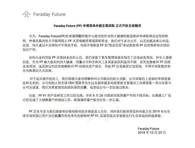 FF公布仲裁结果:恒大不能阻止FF从其他融资渠道获取资金