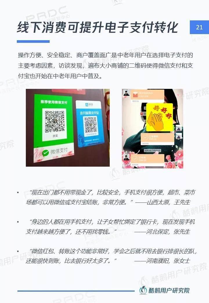 酷鹅用户研究院:中老年网民互联网生活图鉴