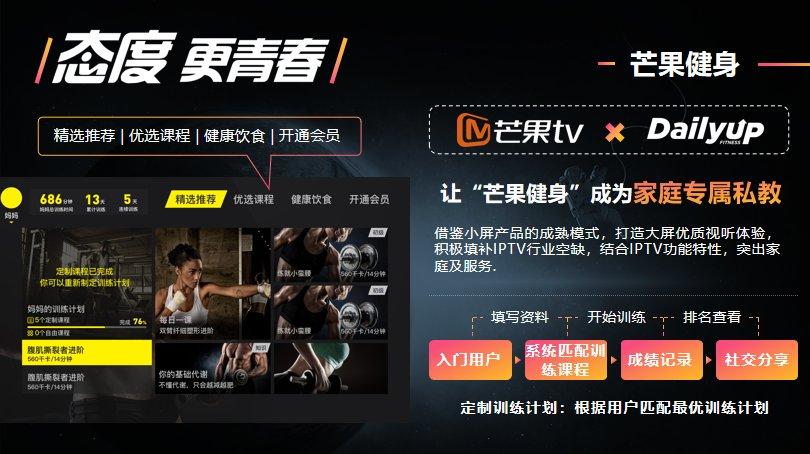 西溪论道:芒果TV运营商业务创新融合之道