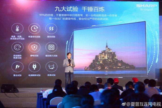 夏普发布全新旷视8K电视,携手AIoT改变世界