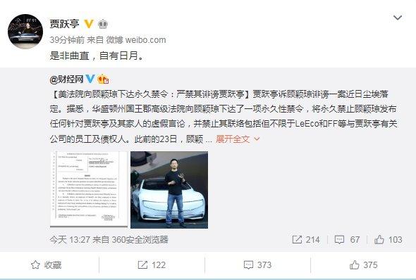 贾跃亭回应诉顾颖琼诽谤案胜诉:是非曲直,自有日月