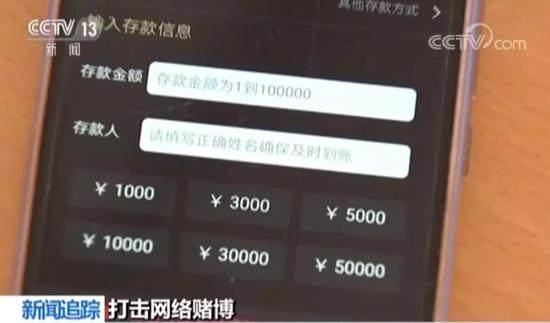 央视曝光手机赌博APP:部分游戏每天赌金规模高达5000万