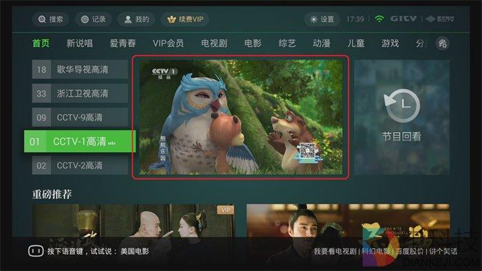 歌华小果:融合电视直播加视频点播,打造最全功能电视盒