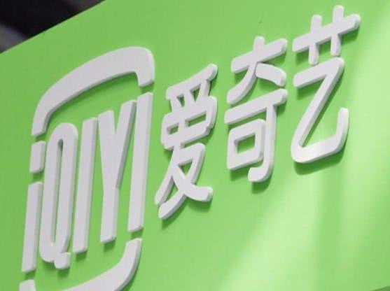 爱奇艺会员数量达8070万 2018中国视频付费规模有望超1.8亿