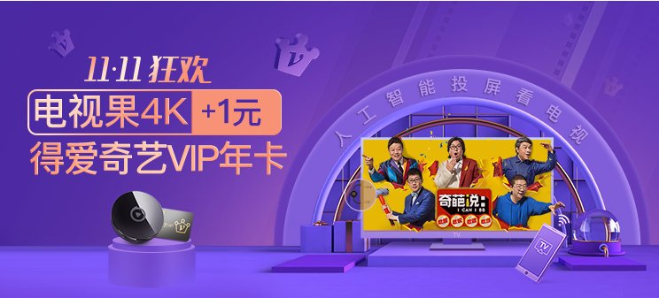 大屏承包1年VIP好剧!电视果4K双十一加1元送年卡