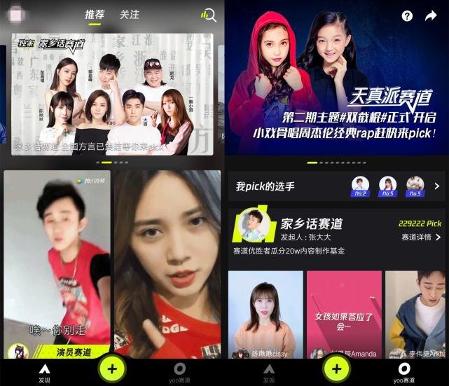 """腾讯展示发布""""yoo视频"""",聚焦故事性微剧微综艺"""