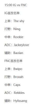 lol总决赛直播哪里看?FNC、iG谁是S8全球总冠军?